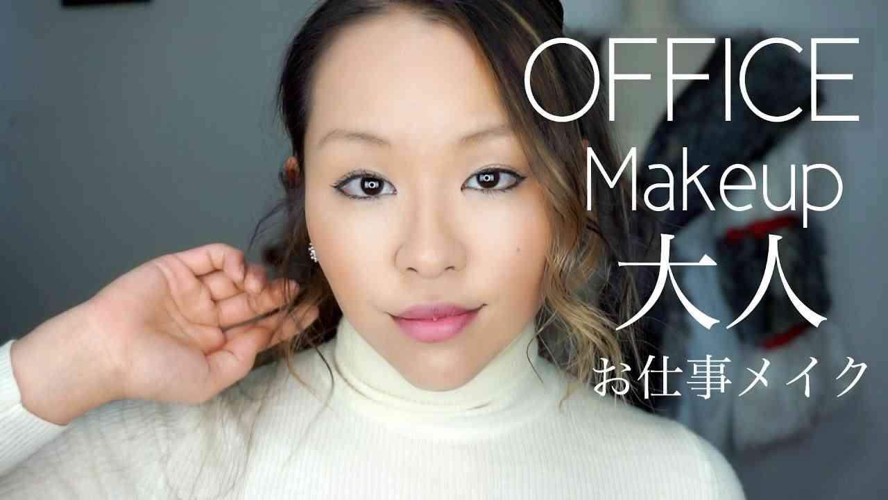 今一番気に入っているマスカラで大人オフィスメイク!【裸眼メイク】Office makeup | natural makeup | お仕事メイク - YouTube