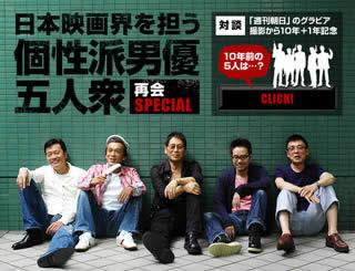日本映画界を担う個性派男優五人衆・再会スペシャル 10年+1年の映画界と俺たちの今 - シネマトゥデイ