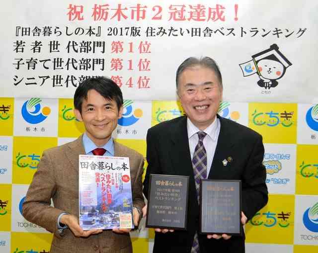 「若者が住みたい田舎」首位は栃木市 子育て世代に好評:朝日新聞デジタル