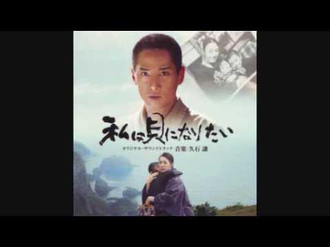 Joe Hisaishi - I Want to be a Shellfish - YouTube