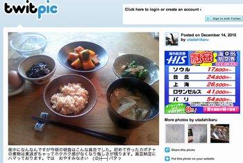 かぼちゃの煮物にお味噌汁、宇多田ヒカルさんお手製の「朝ごはん」がおいしそう - はてなニュース