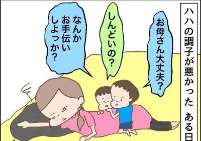 体調不良時の乳幼児育児の乗り切り方。
