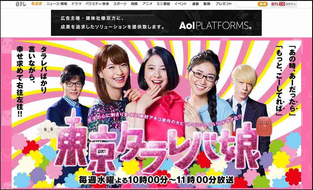 吉高由里子『東京タラレバ娘』初回13.8%も……大島優子に「ミスキャスト」「邪魔」の声噴出! - ネタりか