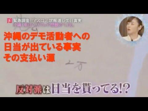 沖縄デモ活動に日当が出ている事実と支払い源はこれだ! - YouTube