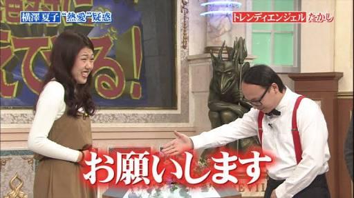 横澤夏子、突然の交際報告 不満も漏らす