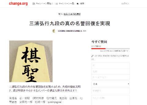 将棋連盟谷川会長の兄がネット署名、三浦九段の名誉回復目指す (ねとらぼ) - Yahoo!ニュース