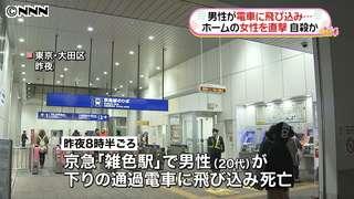 電車に飛び込んだ男性の体、ホーム女性直撃|日テレNEWS24