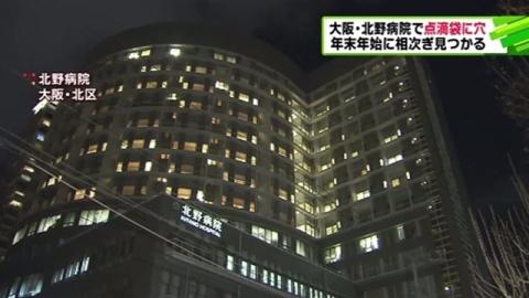 点滴袋に穴 先月末から相次ぎ見つかる 大阪の総合病院
