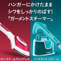 ティファール 衣類スチーマー「インスタント スチーム」 | 小型家電 | CLUB T-fal