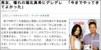 平愛梨、長友佑都との入籍を報告「長友愛梨」「名前が変わることへドキドキ」2ショットも公開