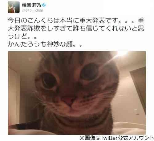 指原莉乃が「本当に重大発表」を予告 | Narinari.com