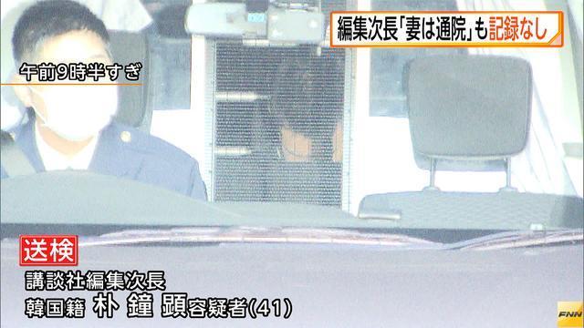 講談社編集次長逮捕 「妻は通院」と主張も実際には通院記録なし(フジテレビ系(FNN)) - Yahoo!ニュース