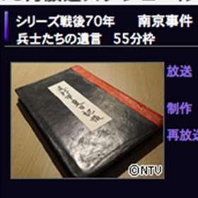 安倍首相が否定したい南京大虐殺を日本テレビの番組が精緻な取材で「事実」と証明! ところが番組告知は…|LITERA/リテラ