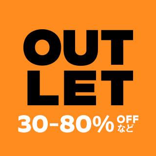 LOHACO - アウトレット 30~80%OFFなどの商品が毎週登場!