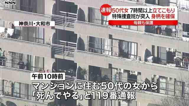 神奈川県大和市のマンションで7時間以上立てこもり 50代女を確保 - ライブドアニュース