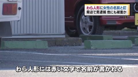 「わら人形」に6.5センチの2寸釘 女性脅した容疑で51歳男を逮捕 女性の名前、赤い塗料で書く
