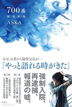 ASKA告白本が予約開始で即1位に 「お茶から覚せい剤」の真相も?【エッセイ・ベストセラー】 | ニュース | Book Bang -ブックバン-