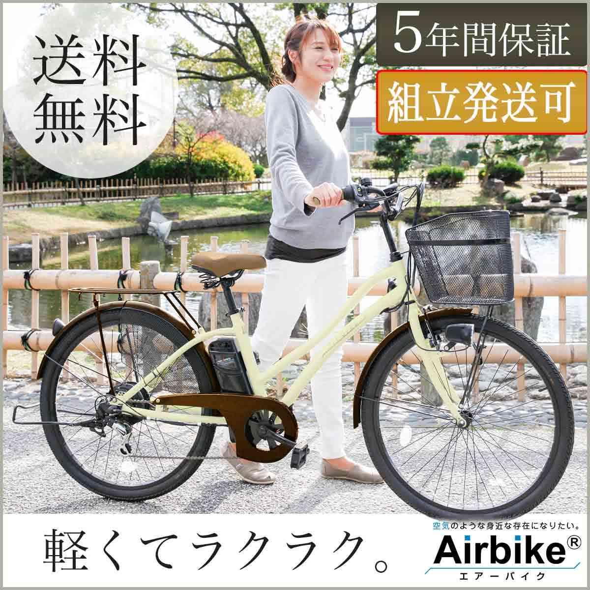 オススメの電動自転車