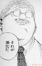 湘北チームについて語る安西先生 | みんなで投票!スラムダンク名言ランキング