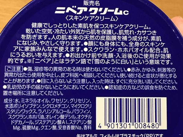 ニベアシリーズ(NIVEA)を本音で語ろう!