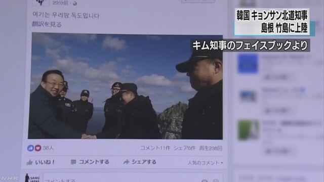 韓国 キョンサン北道知事が竹島に上陸 | NHKニュース