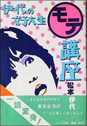 線路侵入ブログの松本伊代、ゴーストライター騒動から32年まったく成長せず
