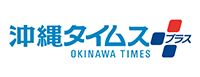 同級生を暴行、動画で拡散 教委「いじめとみていない」 | 沖縄タイムス+プラス ニュース | 沖縄タイムス+プラス