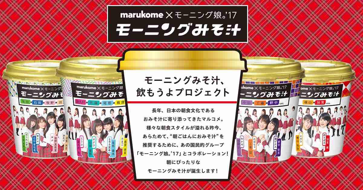 marukome×モーニング娘。'17 モーニングみそ汁、飲もうよプロジェクト