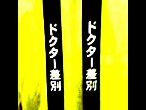 【ドクター差別の災難】2人から肘鉄 - YouTube
