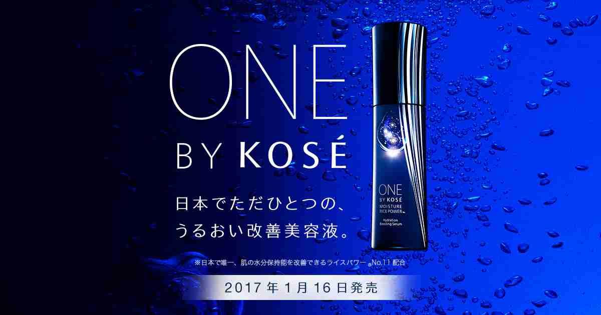 ONE BY KOSE(ワンバイコーセー)| コーセー