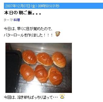 住谷杏奈「有吉反省会」で謝罪、ブログ炎上の手づくりパンは「ヤマザキのバターロールでした」