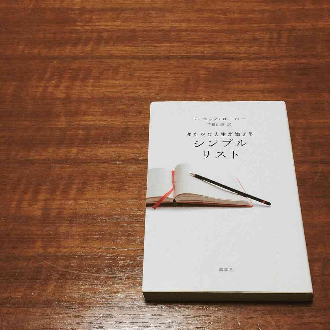 「限りなく少なく、豊かに生きる」。ドミニック・ローホーさんに学ぶシンプルライフ | キナリノ