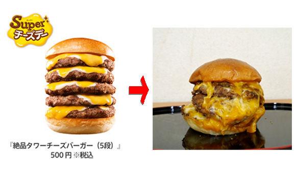 痛いニュース(ノ∀`) : 【画像】 ロッテリアのタワーチーズバーガーの見本と実物が違いすぎる件 - ライブドアブログ