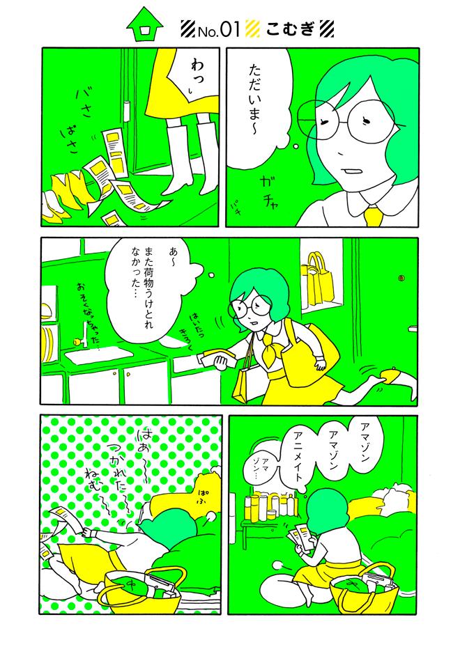2DK/竹内佐千子 No.01 こむぎ - モーニング・アフタヌーン・イブニング合同Webコミックサイト モアイ