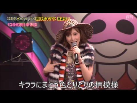 明日花キララ 替え歌「1200万円の私服」 - YouTube