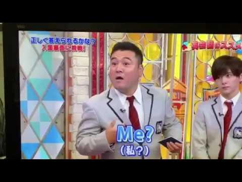 ザキヤマ入国審査が面白いw 【スクール革命】 - YouTube