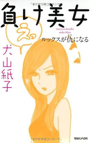 犬山紙子、第1子女児出産「愛情が凄まじいことに」