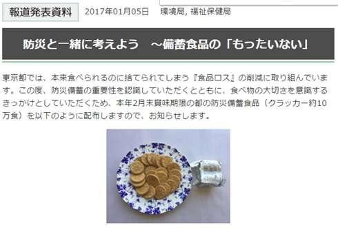 東京都が非常食用クラッカーなど42万食分を無料配布 上野動物園などで