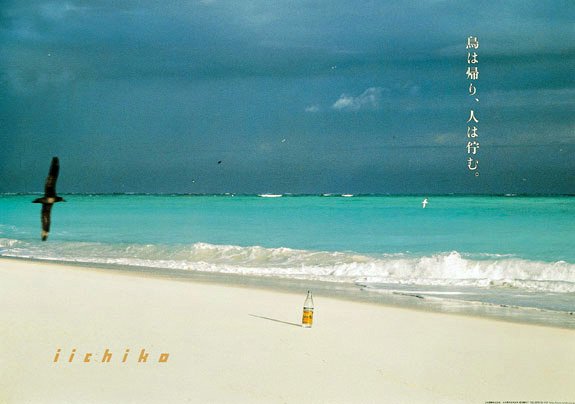 iichiko(いいちこ)のポスターをこよなく愛する人