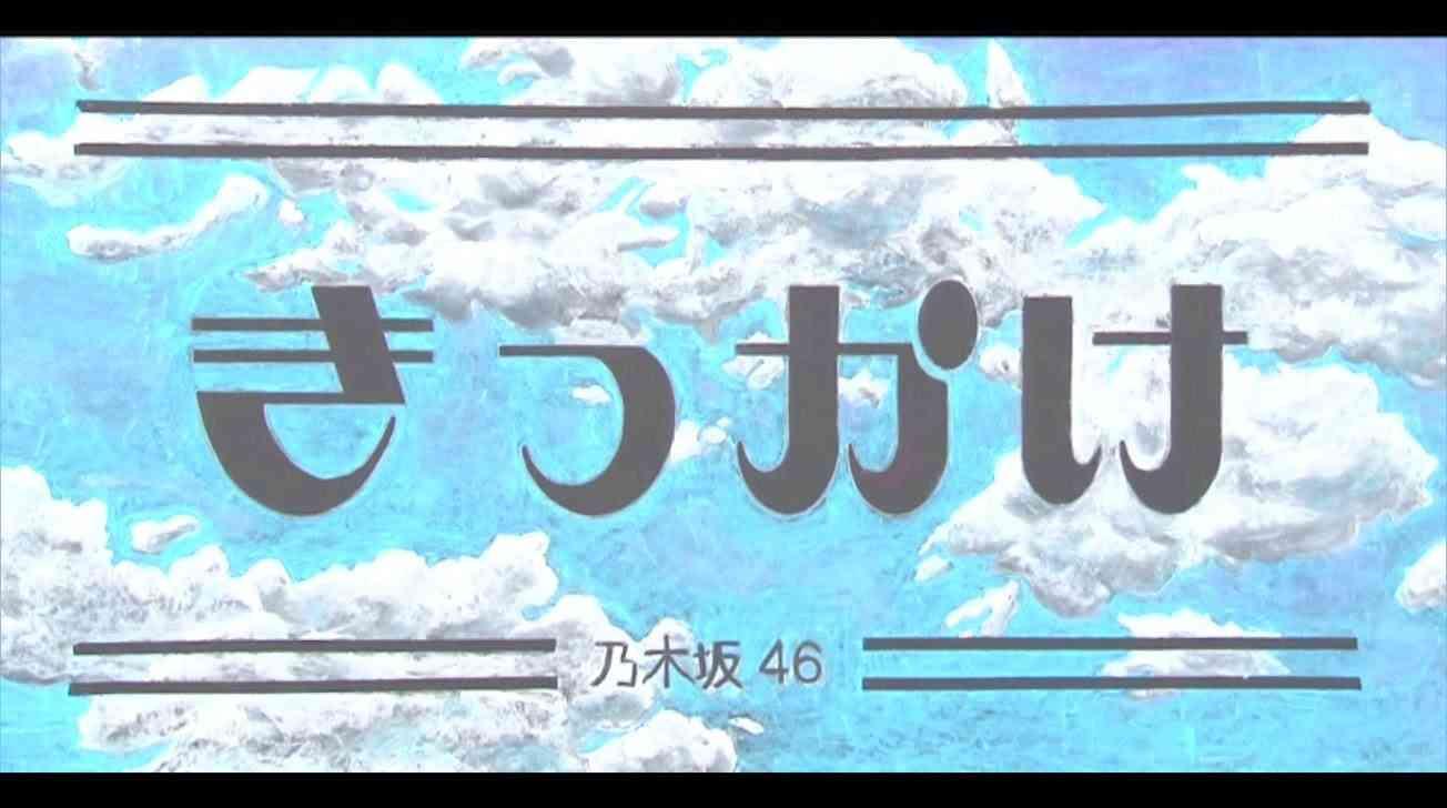 乃木坂46 『きっかけ』 - YouTube
