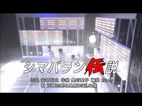 シマバラン伝説/ 天草四郎と島原de乱れ隊 - YouTube