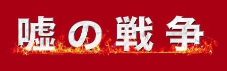 草なぎ剛主演「嘘の戦争」第2話12・0% 初回上回る好調 (スポニチアネックス) - Yahoo!ニュース