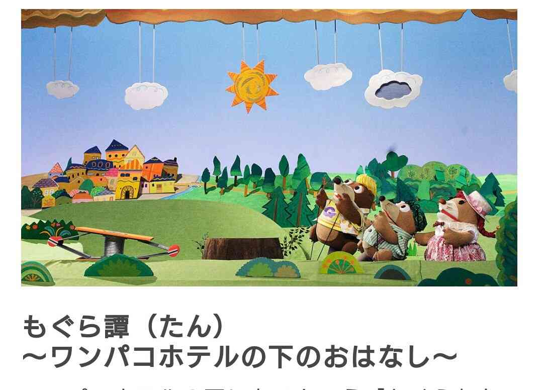 【放送事故】NHK・Eテレの子供向け番組で突然ド下ネタがぶっこまれる事案が発生