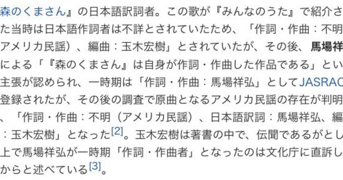 「森のくまさん」の作詞者とされる馬場祥弘氏に関する疑惑 - Togetterまとめ