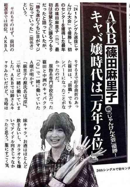 『乃木坂46』川村真洋のお泊まり発覚 文春がニコニコで暴露