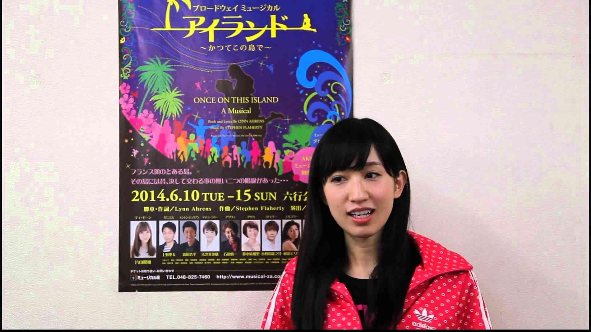 AKB48・片山陽加、主演ブロードウェイミュージカル「アイランド~かつてこの島で~」コメント - YouTube