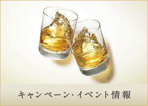 竹鶴ハイボール・リタハイボール|商品紹介|NIKKA WHISKY