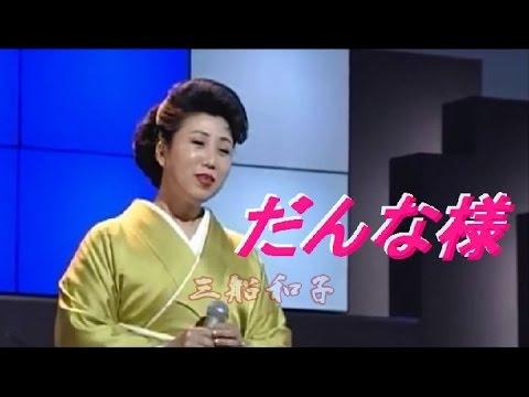 三船和子 「だんな様」~歌詞テロップ付き (本人映像) 良質動画 - YouTube