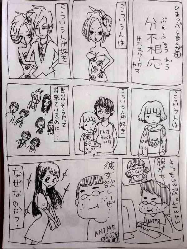 「世紀末かよ……」 破壊されつくした自動販売機を漫画家・山本さほ先生が激写