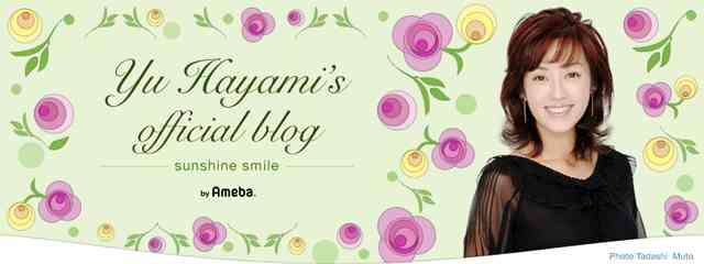 お詫び|早見優オフィシャルブログ「yu hayami official blog」powered by アメブロ